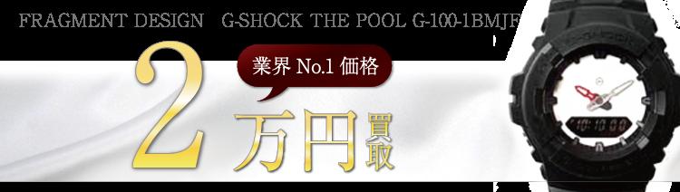 フラグメントデザイン G-SHOCK THE POOL G-100-1BMJF  2万円買取 ブランド買取ライフ
