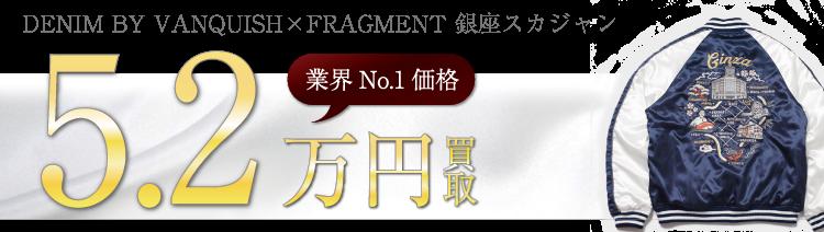 ザ・パーキング銀座 DENIM BY VANQUISH×FRAGMENT 銀座スカジャン  5.2万円買取 ブランド買取ライフ