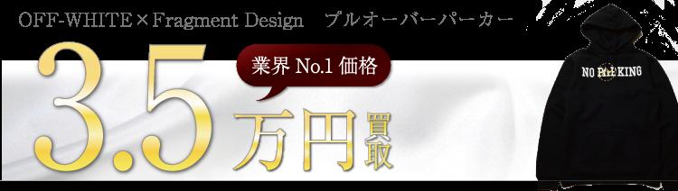 ザ・パーキング銀座 OFF-WHITE×Fragment Design プルオーバーパーカー 3.5万円買取 ブランド買取ライフ
