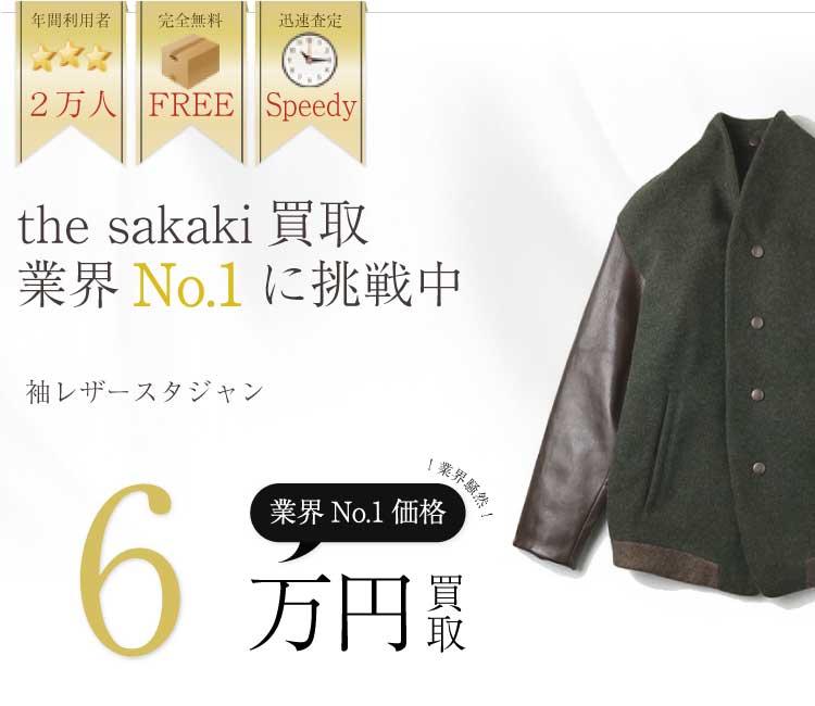 the sakaki高価買取袖レザースタジャン高額査定!