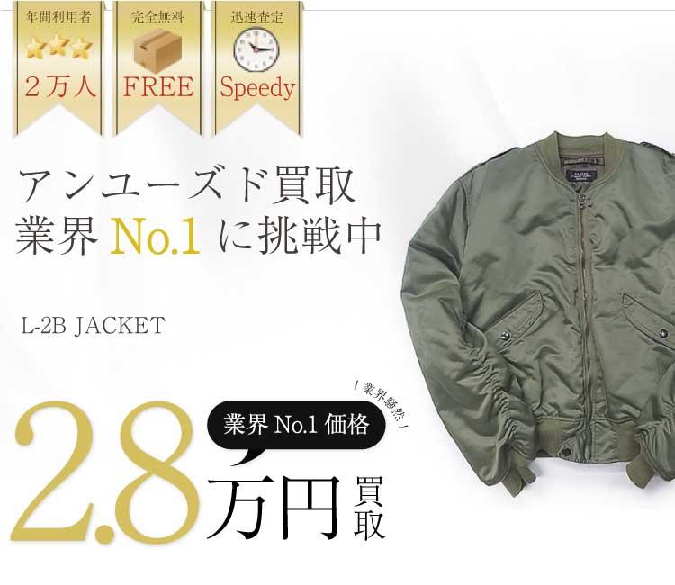 アンユーズド高価買取L-2B JACKET高額査定!