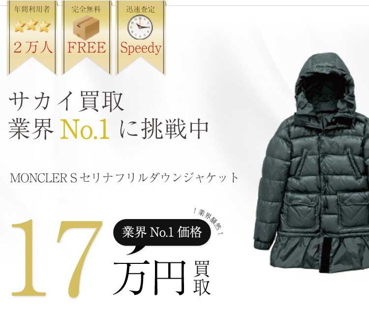 サカイ高価買取!MONCLER S セリナ フリルダウンジャケット高額査定!
