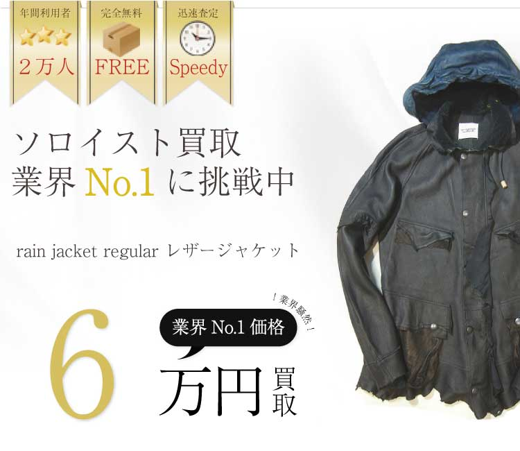 ソロイスト高価買取!rain jacket regular レザージャケット高価買取!