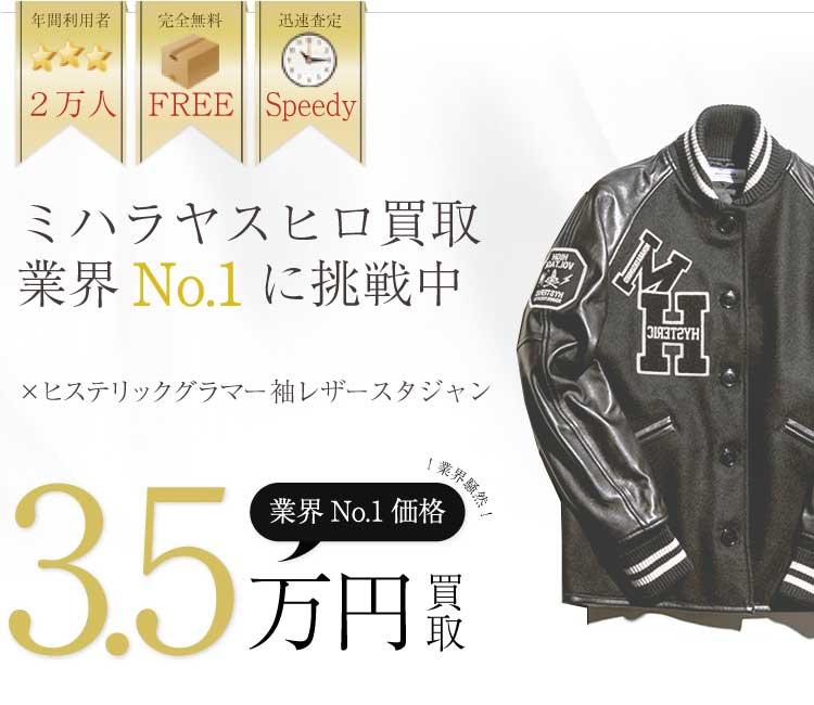 ミハラヤスヒロ高価買取!×ヒステリックグラマー 袖レザースタジャン高額査定!