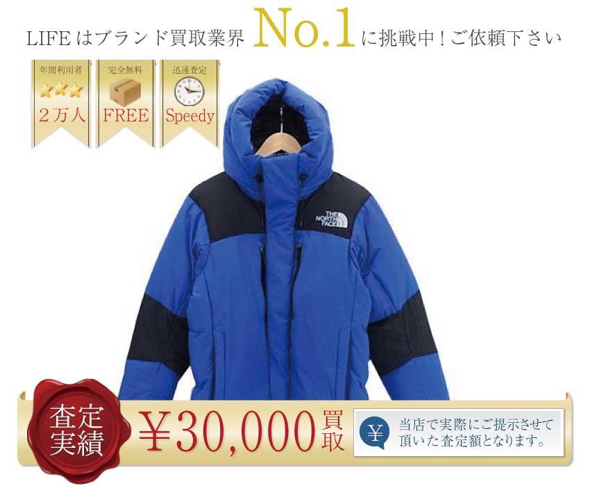 ノースフェイス高価買取!ND91641 バルトロライト ダウン高額査定!