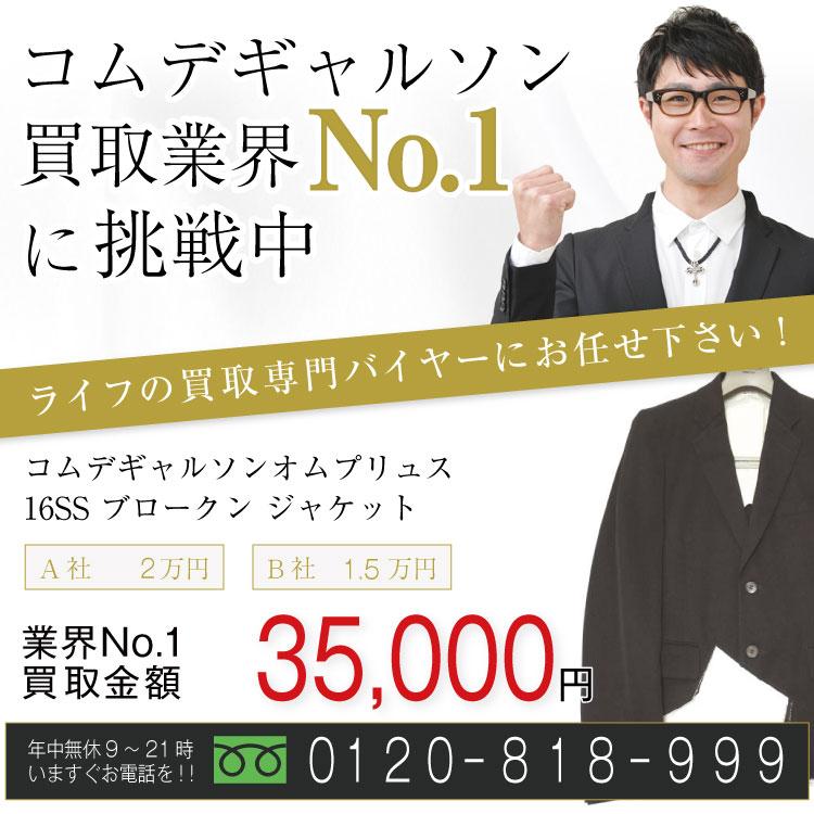 コムデギャルソンオムプリュス高価買取!16SS ブロークンジャケット高額査定中!