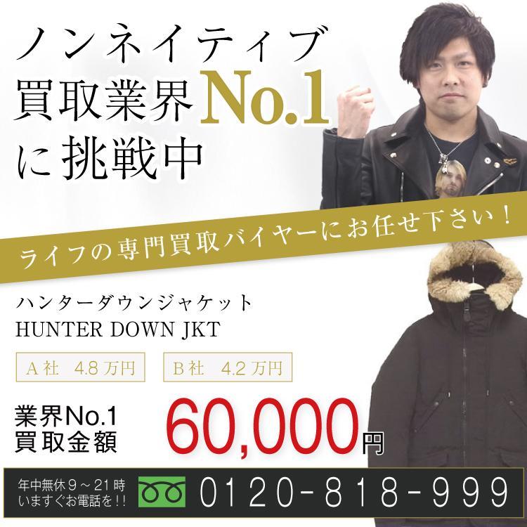 ノンネイティブ高価買取ハンターダウンジャケット / HUNTER DOWN高額査定!お電話でのお問合せはコチラ!