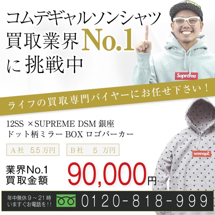 コムデギャルソンシャツ高価買取!×シュプリーム 12SS ドット柄ミラーBOXロゴパーカー高額査定中!お電話でのお問い合わせはコチラ!
