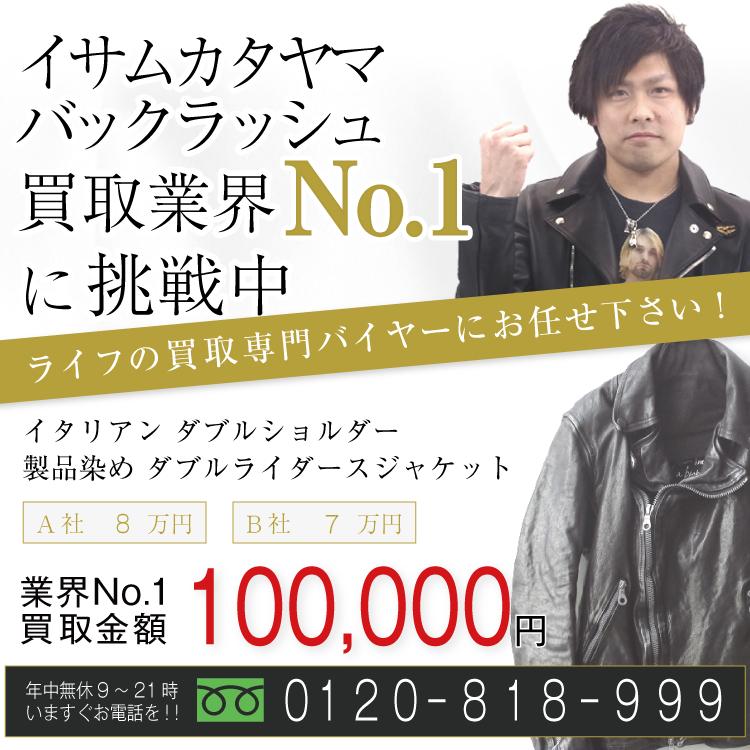 イサムカタヤマバックラッシュ高価買取 イタリアン ダブルショルダー製品染め ダブルライダースジャケット高額査定!お電話でのお問合せはコチラ!