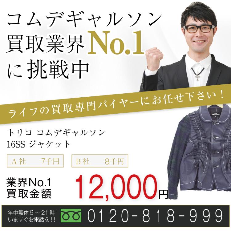 トリココムデギャルソン高価買取!16SS ジャケット高額査定中!