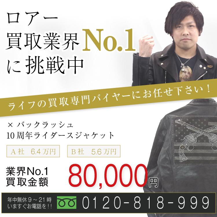 ロアー高価買取!「BACKLASH × ROAR」10周年イダースジャケット高額査定中!お電話でのお問合せはコチラ!
