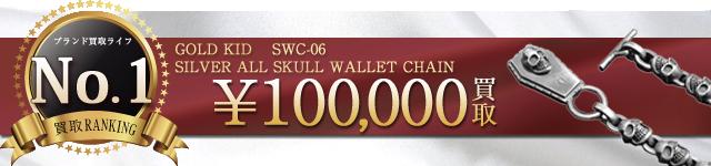 シルバーオールスカルウォレットチェーン SILVER ALL SKULL WALLET CHAIN SWC-06 10万買取