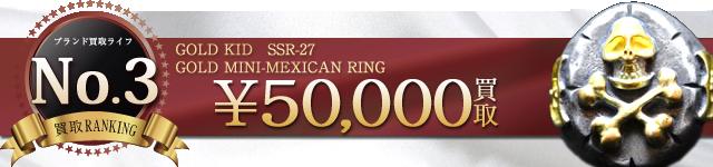 ゴールドミニメキシカンリング GOLD MINI-MEXICAN RING SSR-27 5万円買取