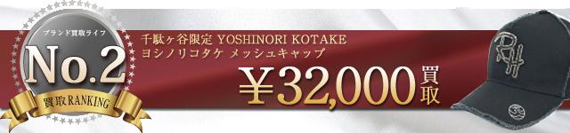 Ron Herman 千駄ヶ谷限定 YOSHINORI KOTAKE ヨシノリコタケ メッシュキャップ高価買取中