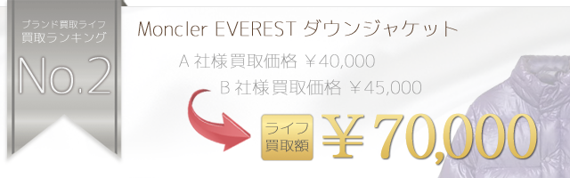 モンクレールEVEREST エベレスト ダウンジャケット 国内正規取扱品 7万円買取