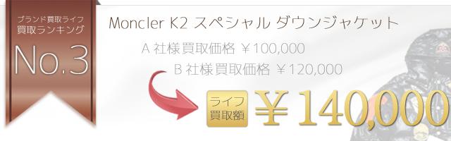 モンクレールK2 スペシャル ワッペン ダウンジャケット 国内正規取扱品 14万円買取