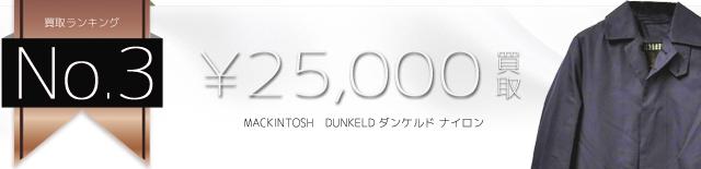 DUNKELD ダンケルド ナイロン 2.5万買取
