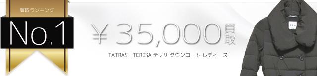 TERESA テレサ ダウンコート レディース 3.5万買取