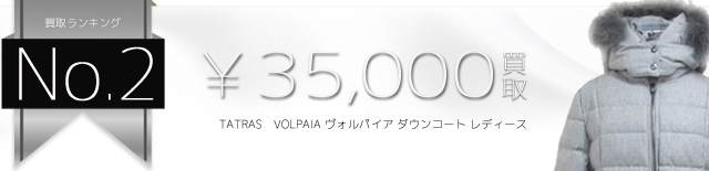 VOLPAIA ヴォルパイア ダウンコート レディース 3.5万買取
