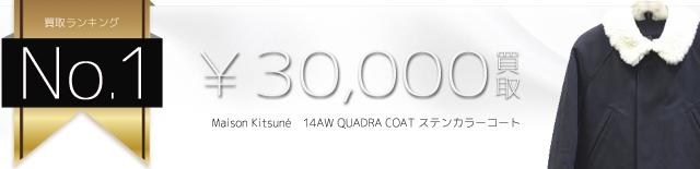 14AW QUADRA COAT ステンカラーコート 3万買取