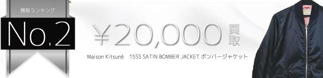 15SS SATIN BOMBER JACKET ボンバージャケット 2万買取