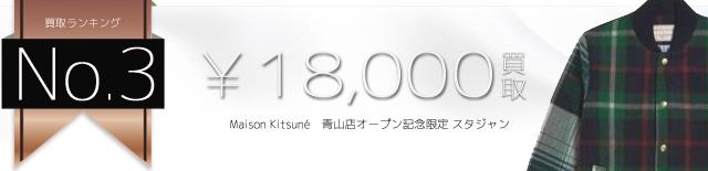 青山店オープン記念限定 スタジャン 1.8万買取