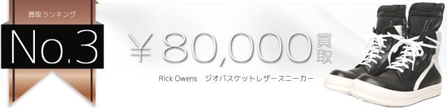 ジオバスケットレザースニーカー 8万円買取