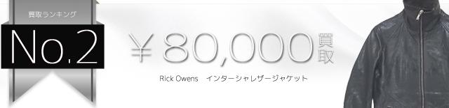 インターシャ レザージャケット / INTARSIA LEATHER JACKET  8万円買取