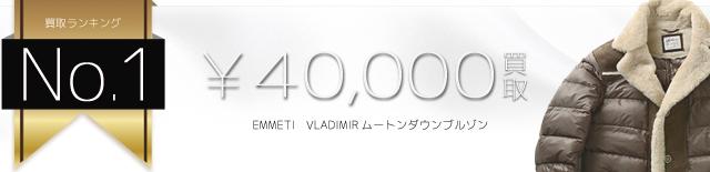VLADIMIRムートンダウンブルゾン 4万円買取