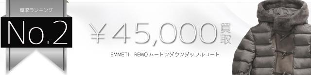 REMOムートンダウンダッフルコート  4.5万円買取