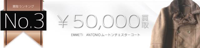 ANTONIOムートンチェスターコート 5万円買取