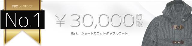 ショート丈ニットダッフルコート 3万円買取