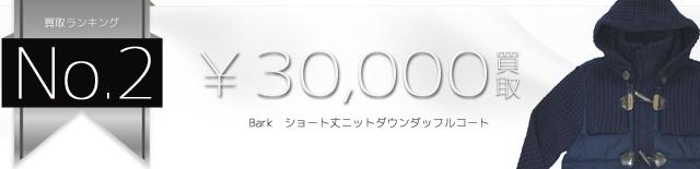 ショート丈ニットダウンダッフルコート / Knit Duffel Coat  3万円買取