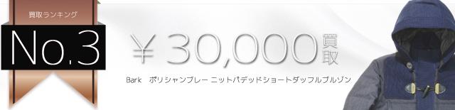 ポリシャンブレー ニットパデッドショートダッフルブルゾン 3万円買取
