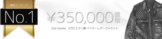 07SS エディ期 バイカーレザージャケット 35万円買取