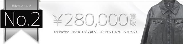 06AW エディ期 クロスポケットレザージャケット  28万円買取