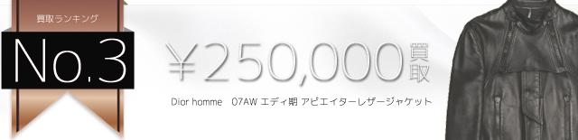 07AW エディ期 アビエイターレザージャケット 25万円買取