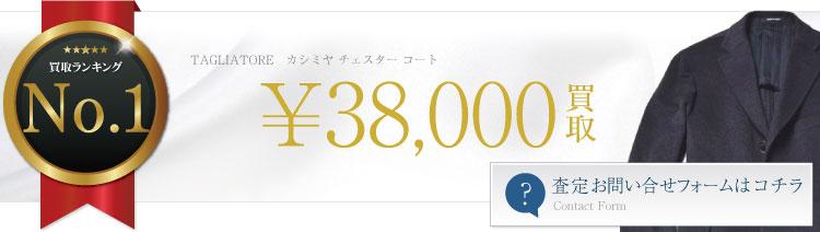 カシミヤ チェスター コート 3.8万円買取