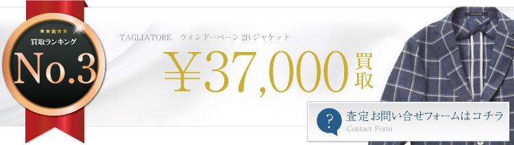 ウィンドーペーン2Bジャケット 3.7万円買取