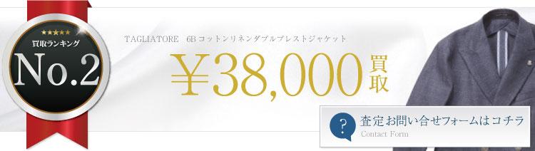 6Bコットンリネンダブルブレストジャケット  3.8万円買取