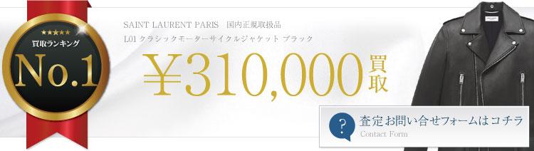 L01クラシックモーターサイクルジャケット/ブラック/336501Y5CA2 /国内正規取扱品 31万円買取