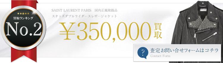 スタッズダブルライダースレザージャケット/カーフスキン/361691 Y5GF1/国内正規取扱  35万円買取