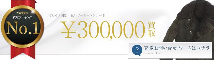 総レザームートンコート 30万円買取