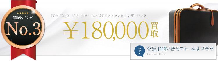 ブリーフケース / ビジネストランク / レザーバッグ 18万円買取