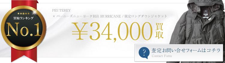 ×バーニーズニューヨーク別注 HURRICANE / ハリケーン/ PEU1025 /限定ロングダウンジャケット 3.4万円買取