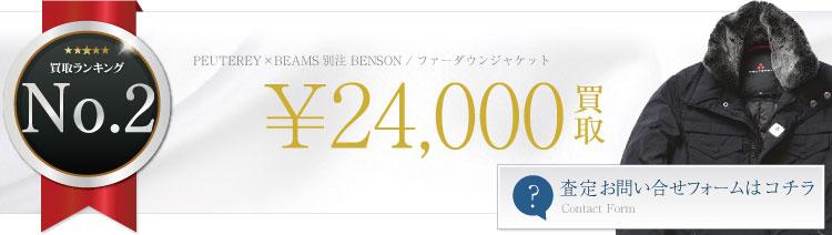 ×BEAMS別注 BENSON / ベンソン / ファーダウンジャケット  2.4万円買取