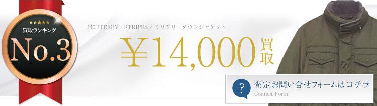 STRIPES / ストライプス / ミリタリーダウンジャケット 1.4万円買取