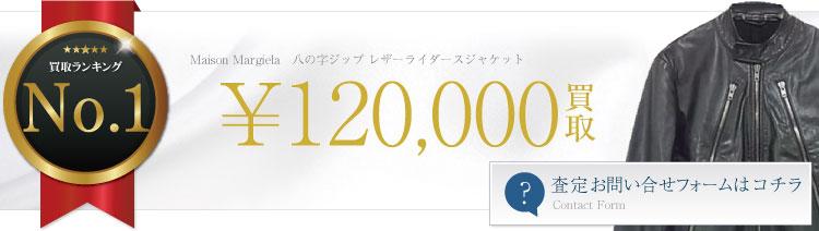 八の字ジップ レザーライダースジャケット 12万買取