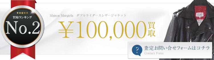 ダブルライダースレザージャケット 10万買取