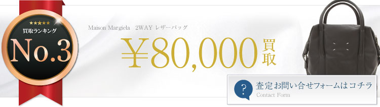 2WAY レザーバッグ 8万買取
